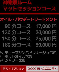 神楽坂マット.png