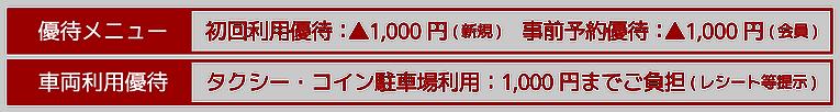 優待.png