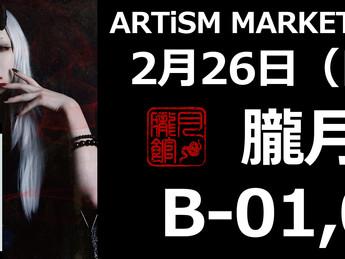 2月26日(日)ARTiSM MARKET出展のお知らせ