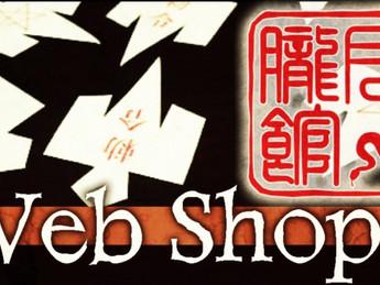 和茶屋娘プロデュースのアクセサリブランド 「朧月館」WEB SHOP開設のお知らせ