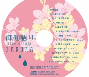 4月26日 M3にて新曲「輝夜」&13曲入り 無料頒布アルバム「御伽語り-SAKURA-」発表