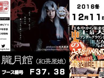 「第10回 ARTiSM MARKET 2016冬」出展のお知らせ
