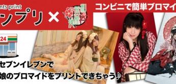 和茶屋娘×セブンイレブン プロマイド写真販売開始!