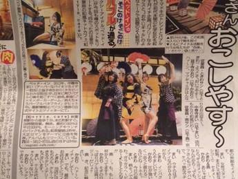 メディア掲載 東京スポーツ