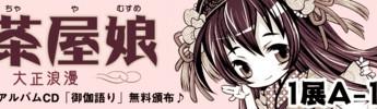 10月30日M3秋にて3rdアルバム発表