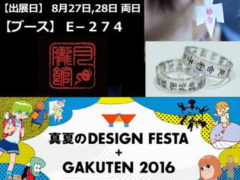 真夏のDESIGN FESTA + GAKUTEN 2016出展!