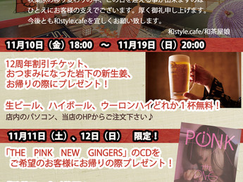 和style.cafe AKIBA 12周年の御礼