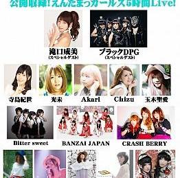 MC&LIVE出演番組放送日 「えんたまっガールズ5時間Live!