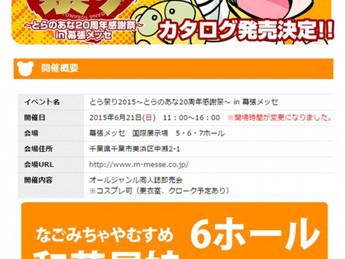 6月21日虎まつり2015参加決定
