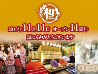 和style.cafe AKIBA11周年のお知らせ
