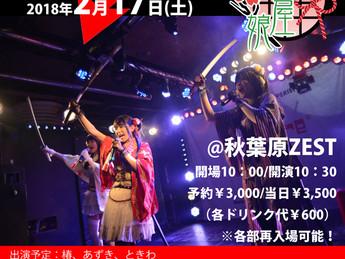 メイドインスクランブル、vol.6 「和茶屋娘」出演決定!