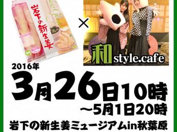 岩下の新生姜×和style.cafe コラボカフェ開催決定!