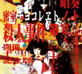 LIVE出演決定! 奇奏ト狂唱ノ宴 27 開催十周年記念 「密室チヨコレヱト殺人事件」
