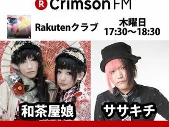 和茶屋娘 レギュラーラジオ番組放送開始! 楽天CRIMSONFM