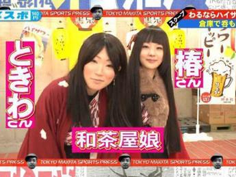 TV出演 東京マキタスポーツ