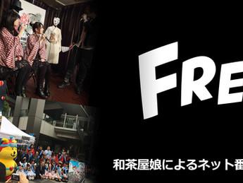 FRESH! 公式チャンネル 「和茶屋娘のお茶の間さいさいin秋葉原」