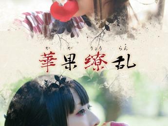 和茶屋娘×君たべ コラボ写真作品  「華果繚乱」発表のお知らせ