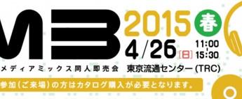 M3 2015春 参加決定!