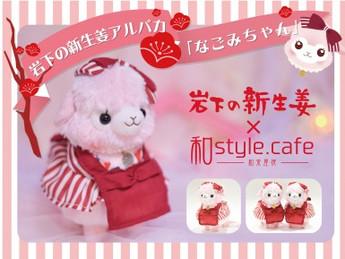 アキバ大好き!祭り出展決定!岩下の新生姜✕和style.cafe