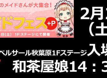 2月25日(土)和茶屋娘出演!第4回秋葉原メイドフェス+P