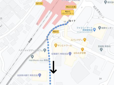 熊取事務所までの歩き方