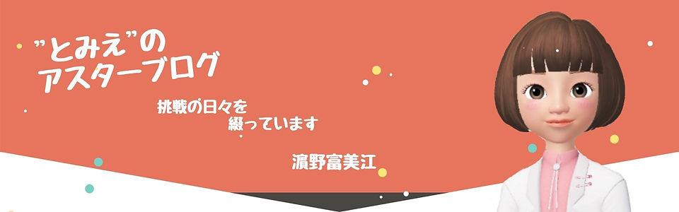 ブログ表紙2.jpg