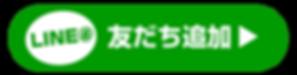 line@友だち追加ボタン
