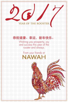 NAWAH Chinese New Year Greeting