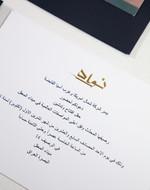NAWAH Arabic Invitation