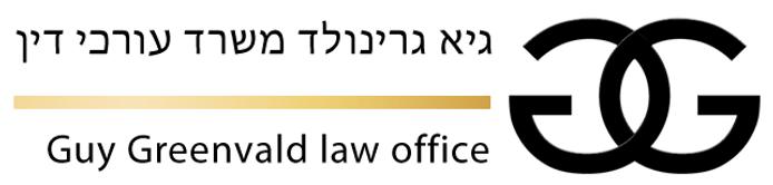 גיא לוגו הדר למסמכים.png