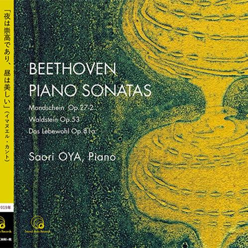 ベートーヴェン・ピアノソナタ集「月光」「ワルトシュタイン」「告別」 ピアノ・大宅さおり