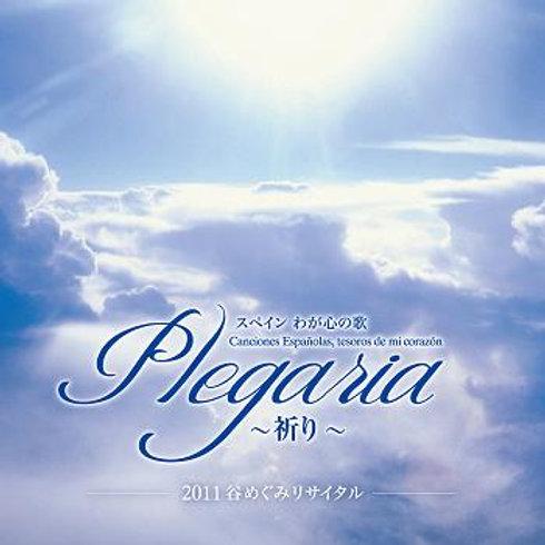スペイン わが心の歌 Plegaria~祈り~ 2011 谷めぐみリサイタル