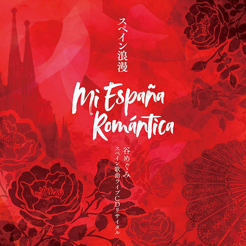 スペイン浪漫 ~谷めぐみスペイン歌曲ライブCDリサイタル~ MM2018