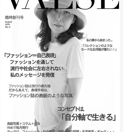 「VALSE」臨時創刊号