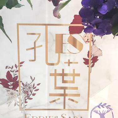 麋鹿小姐 客製婚禮背板出租 l 桃園鉑宴會館 婚禮佈置