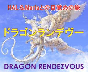 dragonrendezvous.JPG