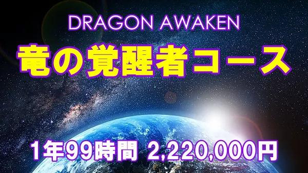 dragonawaken.jpg