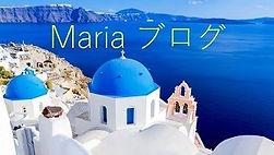 mariablog0123.jpg