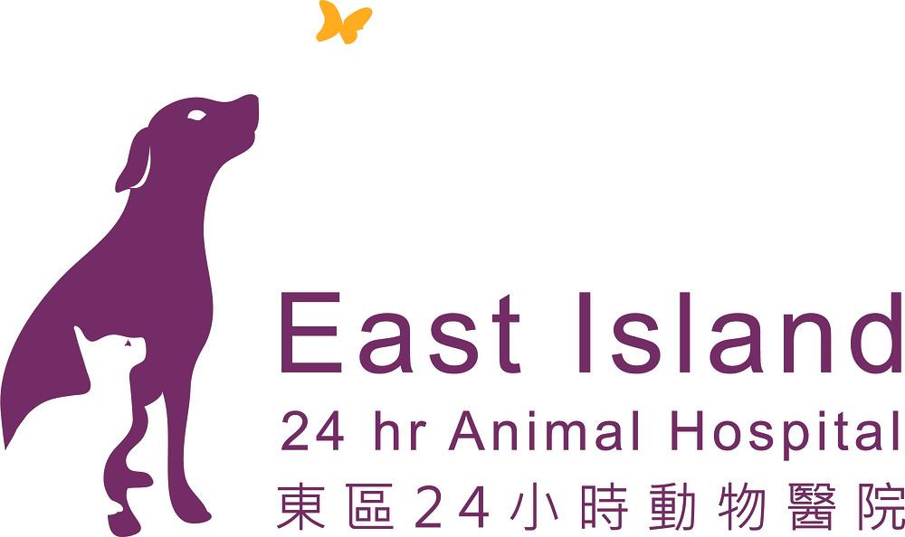 East Island 24hr Animal Hospital logo