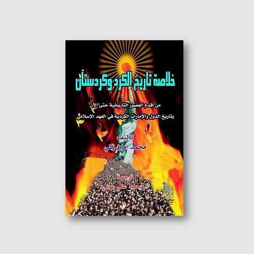 خلاصة تاريخ الكرد وكردستان