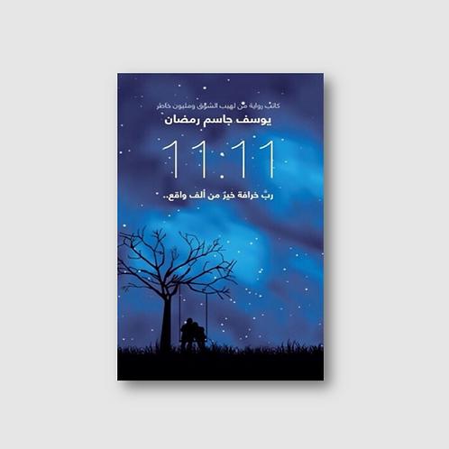 11 : 11