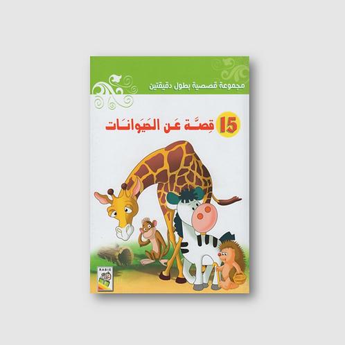 قصة عن الحيوان