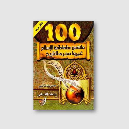 مائة من عظماء الاسلام غيروا مجرى التاريخ