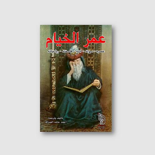 عمر الخيام