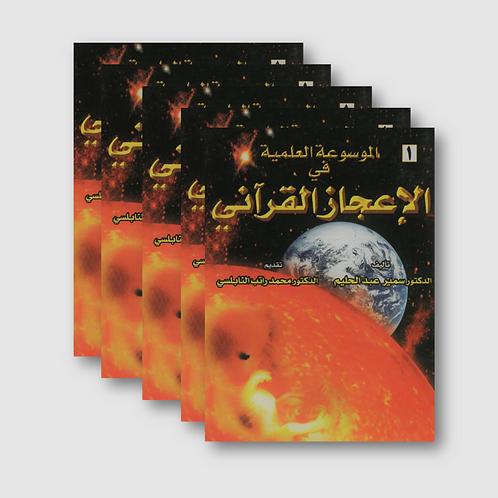 موسوعة الإعجاز القرآني