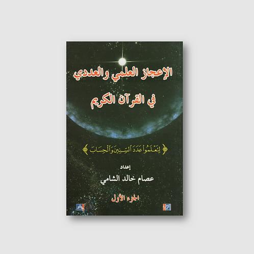 الإعجاز العلمي والعددي في القرآن الكريم