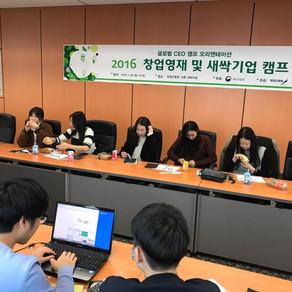 2016 창업영재 및 새싹기업 캠프