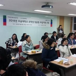 2016 우송대 유학생 맞춤형 취업지원교육