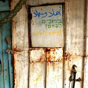 Welcome, Jisr a-Zarqa, Haifa Region