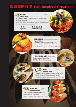 靈感料理 Inspired Dishes